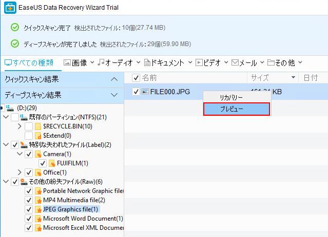 検出されたファイルをプレビューで確認する。