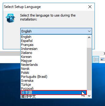 言語の選択画面が現れますので,日本語を選択する。