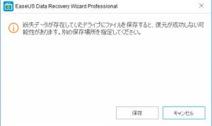 紛失データが存在していたドライブにファイルを保存すると,復元が成功しない可能性があります。別の保存場所を指定してください。