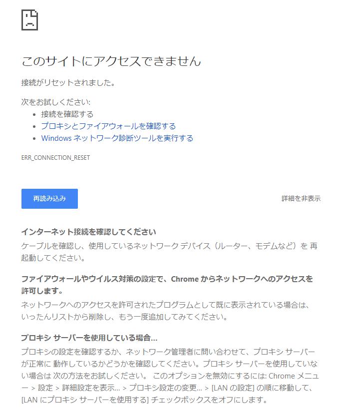 ChromeにおいてERR_CONNECTION_RESETエラーでアクセスできない