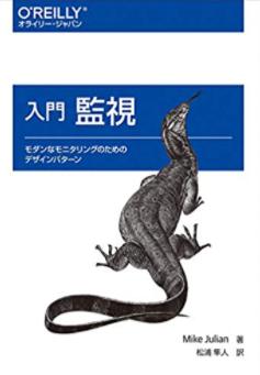 ITモニタリング(統合監視)おすすめ入門書籍