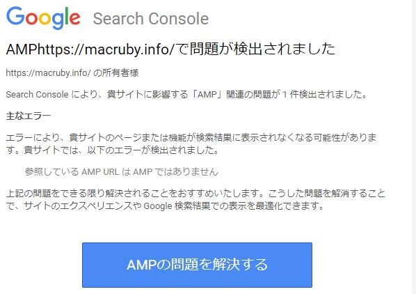 Search Console により、貴サイトに影響する「AMP」関連の問題が 1 件検出されました。