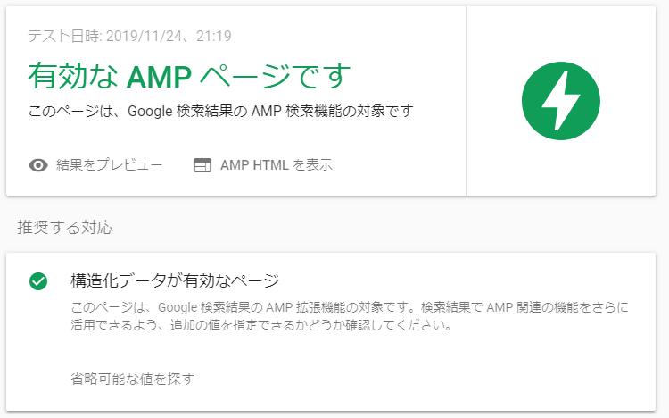 有効な AMP ページです
