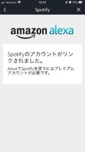 AlexaでSpotifyを使うにはプレミアムアカウントが必要です