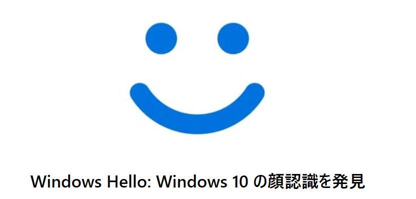 Windows Hello for Businessの読み方とは
