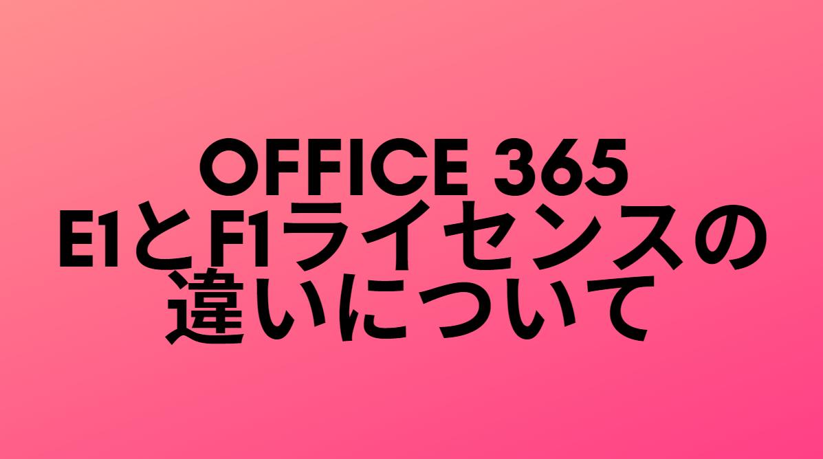 Office 365のF1ライセンスとE1ライセンスの違いについて
