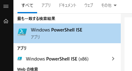 PowerShell ISEを一般ユーザーの権限で実行