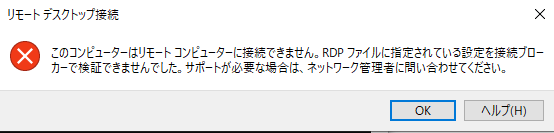このコンピューターはリモートコンピューターに接続できません。RDPファイルに指定されている設定を接続ブローカーで検証できませんでした。サポートが必要な場合は,ネットワーク管理者に問い合わせてください。